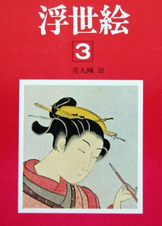 12 Japanische Holzschnitte /drucke Beautyful Women Harushige Woodcut Erbstück Bild