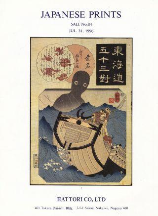 Japanese Prints: Katalog Hattori,  Japan 1996,  Results Bild