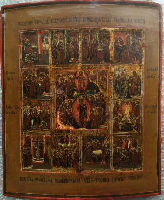 Alte Große Russische Festtagsikone Feasts Icon,  18 Jh,  40,  5 X 34,  5 Cm Bild