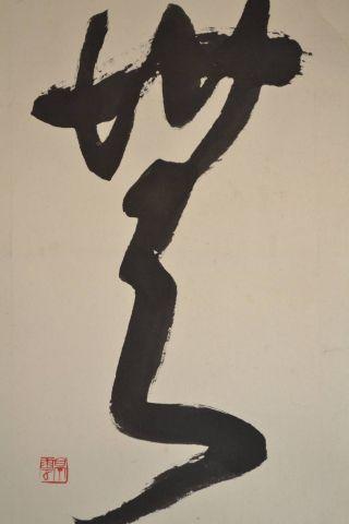 Japanisches Rollbild Kakejiku Kalligraphie Japan Scroll Calligraphy 1332 Bild