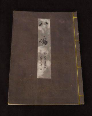 Japanisches Antikes Nō Theater Text Buch Von Yashima 八嶋 1911 Nov Bild