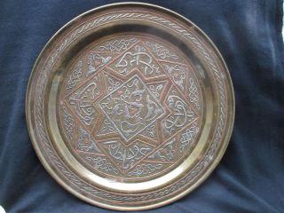 Islamische Kunst Messing Platte Koran Silber Inlay Um 1900 Damaskus Bild