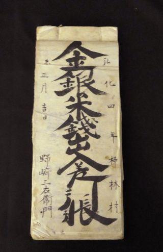 Japanisches Antikes Geschäftsbuch 1847 KÔka 4nen 弘化4年 Bild
