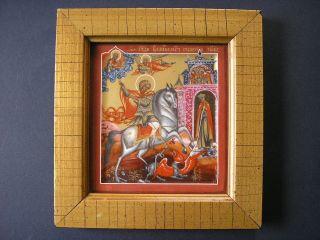 Heinrich Villeroy & Boch Miniatur Ikone Der Heilige Georg Porzellan Motiv Nr.  1 Bild