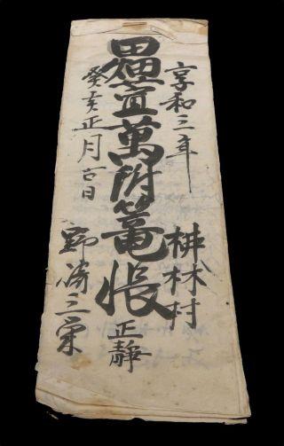 Japanisches Antikes Geschäftsbuch 1803 KyÔwa 3 Nen 享和3年 Bild