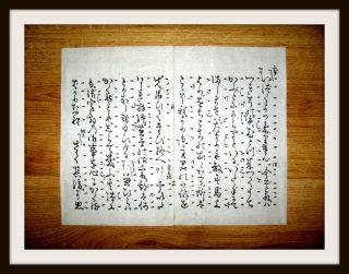 Japanische Lieder - Handschrift,  Ritual - Gesänge,  Reis - Papier,  10 Seiten,  Um 1550 - Rar Bild