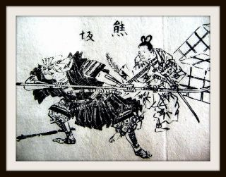 Japanischer Holzschnitt,  Tokugawa - Schogunat,  Reis - Papier,  China - Chronik,  Um1700 - Rar Bild