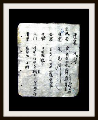 Chinesische Handschrift,  Joseon - Dynastie,  Grimoire,  Reis - Papier,  Um 1500 Bild