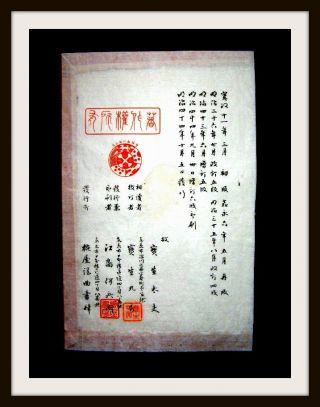Traditionelle Japan.  Medizin - Handschrift,  Seikotsu - Jutsu,  Handkoloriert,  Um 1600 Bild