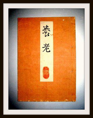 Japanischer Buch - Einband,  Tokugawa - Schogunat,  Reis - Papier,  Samurai - Sage,  Um1700 - Rar Bild