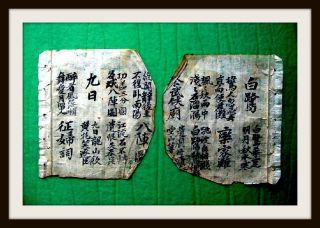 Chinesische Handschrift,  Joseon - Dynastie,  Grimoire,  Reis - Papier,  2 Blätter,  Um 1450 Bild